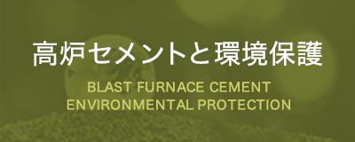 高炉セメントと環境保護