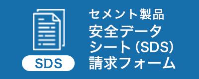 安全データシート(SDS)請求フォーム